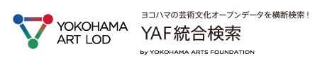 YAF統合検索