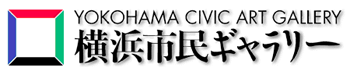 横浜市民ギャラリー YOKOHAMA CIVIC ART GALLERY