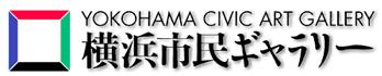 横浜市民ギャラリー YOKOHAMA CIVIC ART GALLERY