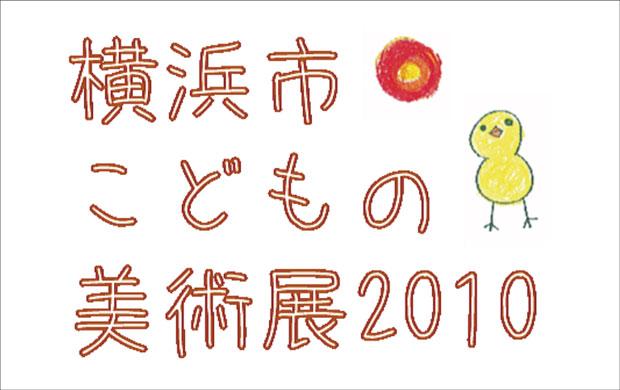 kodomo2010_banner