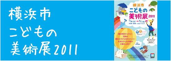 横浜市こどもの美術展2011