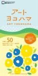 artyokohama_vol50_ol