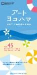 artyokohama_vol45_1
