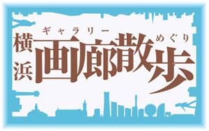 横浜画廊散歩最新号発行