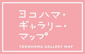 ヨコハマ・ギャラリー・マップ