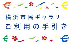 横浜市民ギャラリー「ご利用の手引き(改定版)」発行