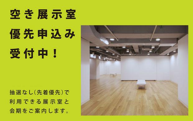 空き展示室優先申込み受付中!