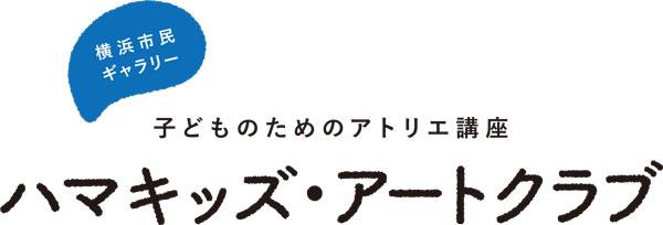 横浜市民ギャラリー 子どものためのアトリエ講座 ハマキッズ・アートクラブ