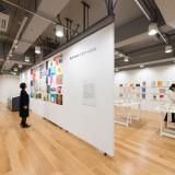 開館記念展「横浜市民ギャラリークロニクル1964-2014」