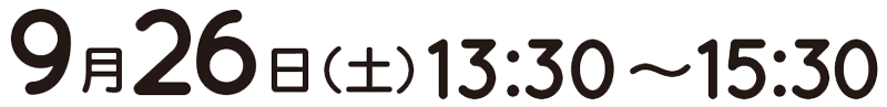 9月26日(土)13:30~15:30