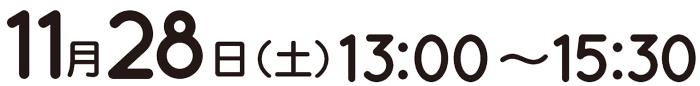 11月28日(土)13:00~15:30