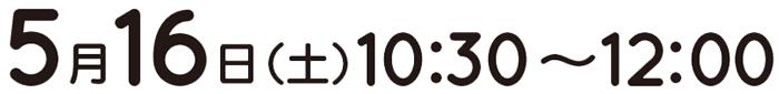 5月16日(土)10:30~12:00
