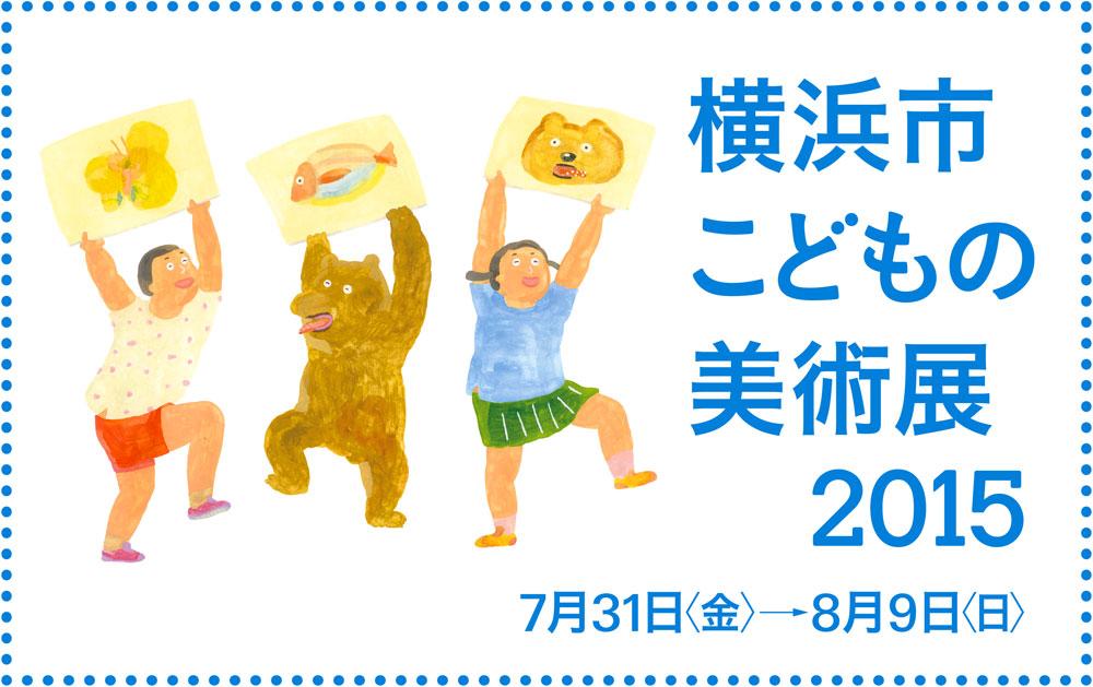 横浜市こどもの美術展2015