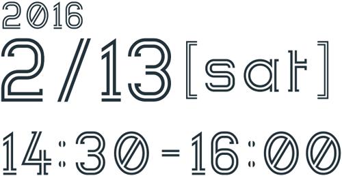 2016年2月13日(土)14:30~16:00