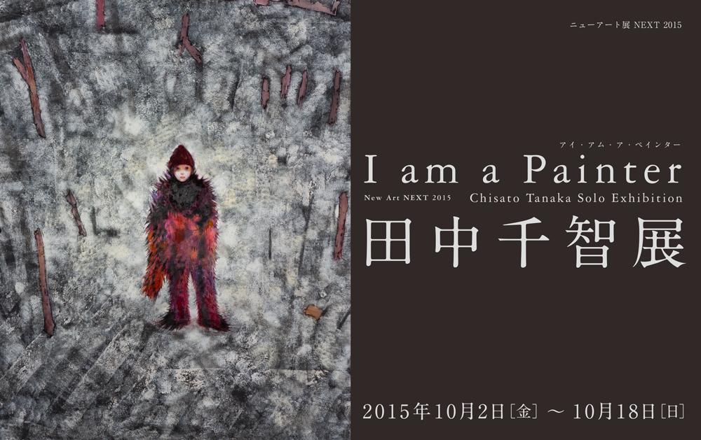 New Art NEXT 2015 Chisato Tanaka Solo Exhibition I am a Painter