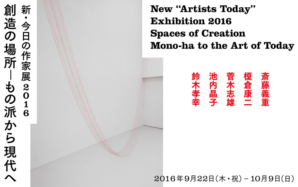 新・今日の作家展2016 創造の場所-もの派から現代へ