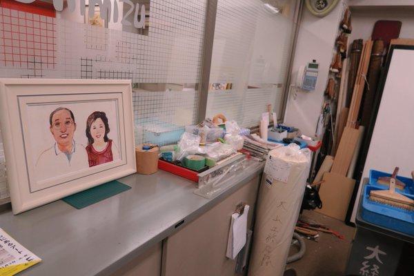 清水経師店