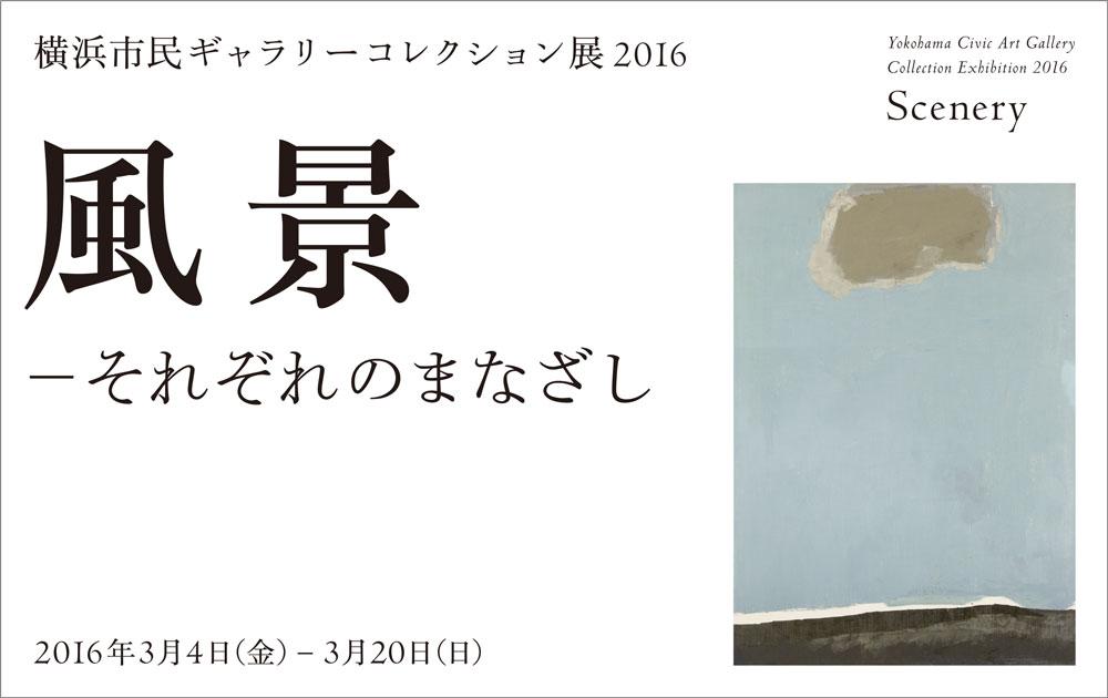 横浜市民ギャラリーコレクション展2016 風景-それぞれのまなざし