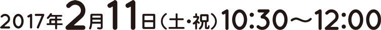 2017年2月11日(土・祝)10:30~12:00