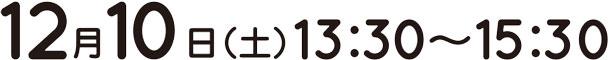 12月10日(土)13:30~15:30