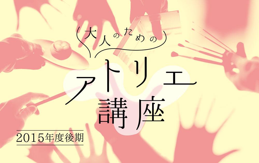 otona2015_kouki_banner_large