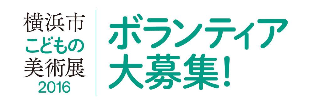 「横浜市こどもの美術展2016」ボランティア大募集!