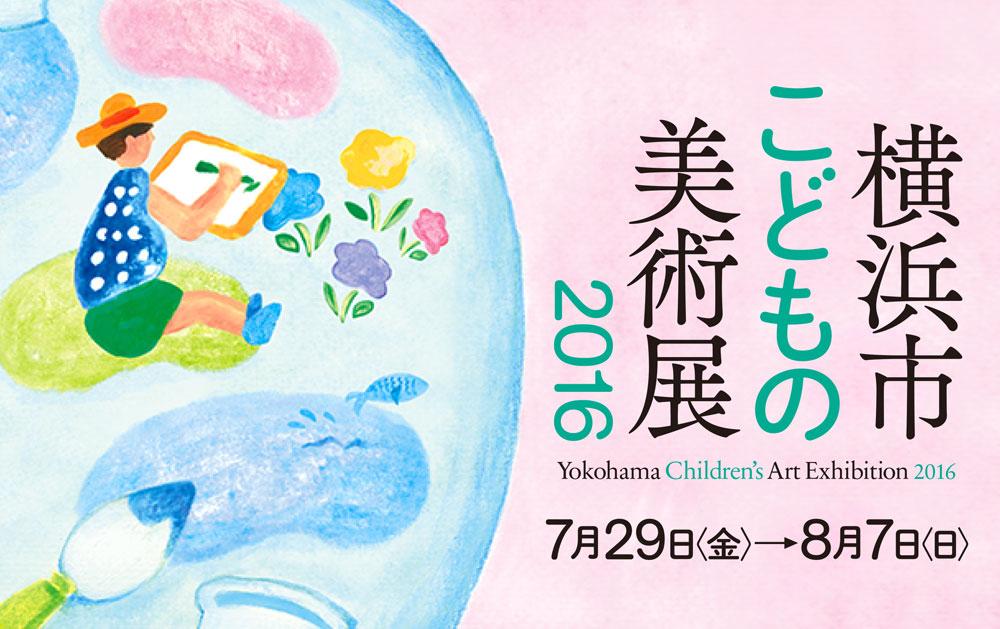 横浜市こどもの美術展2016