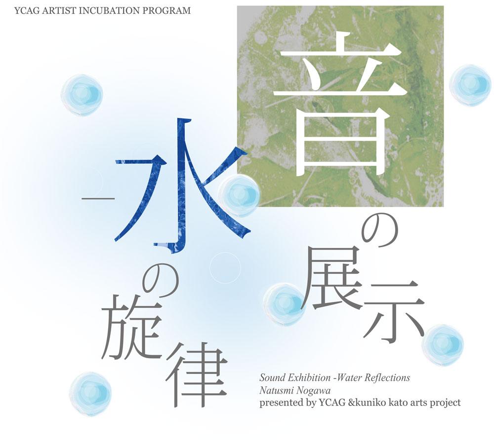 音の展示-水の旋律
