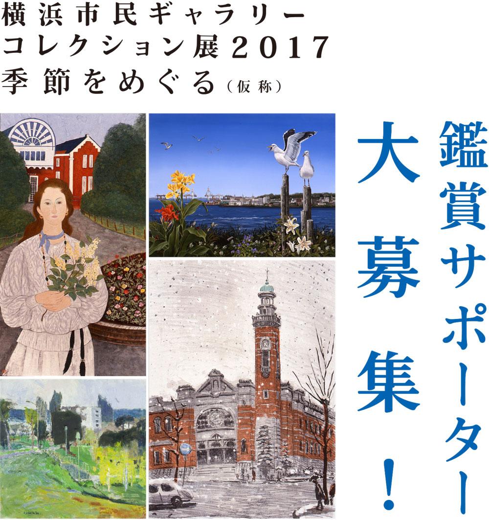 横浜市民ギャラリー コレクション展2017 季節をめぐる(仮称)鑑賞サポーター大募集!