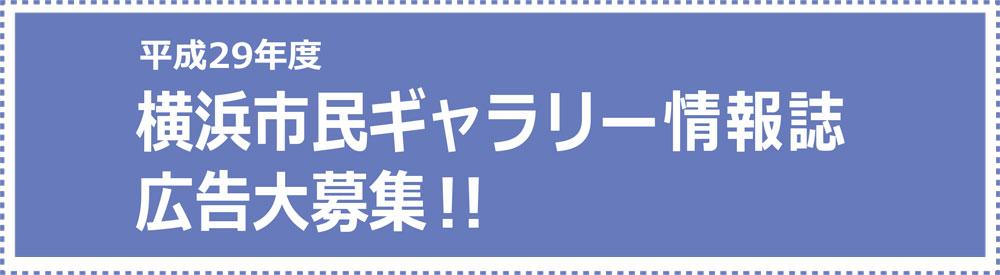 平成29年度 横浜市民ギャラリー情報誌 広告大募集!!