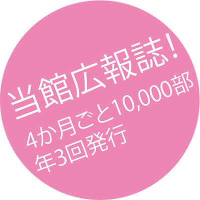 当館広報誌!4か月ごと10,000部 年3回発行