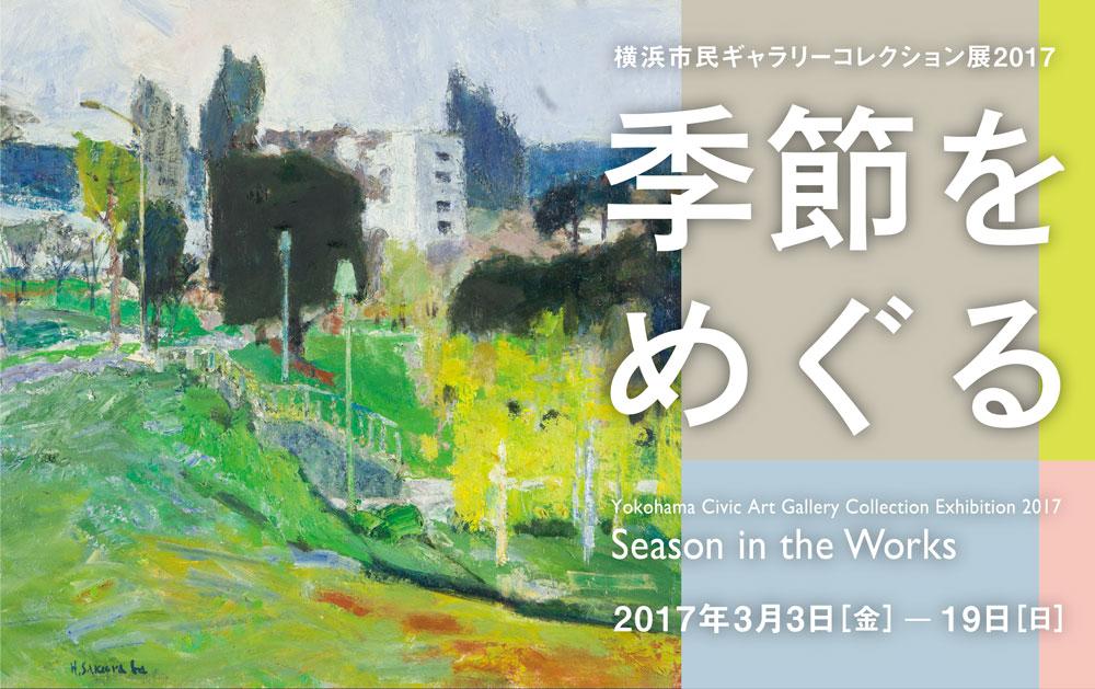 横浜市民ギャラリーコレクション展2017 季節をめぐる