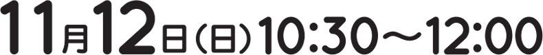 11月12日(日)10:30~12:00
