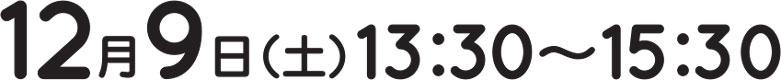 12月9日(土)13:30~15:30
