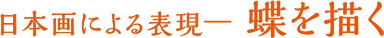 日本画による表現―蝶を描く