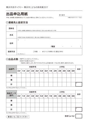 出品申込用紙のダウンロード
