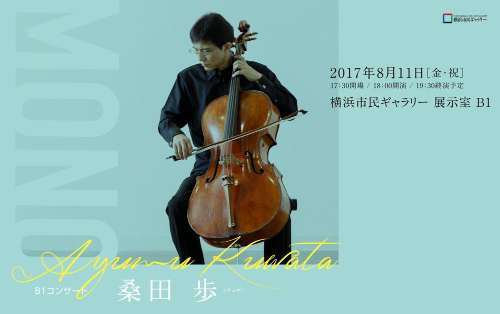 B1コンサート MONO 桑田歩