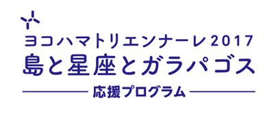 横浜トリエンナーレ2017 島と星座とガラパゴス 応援プログラム