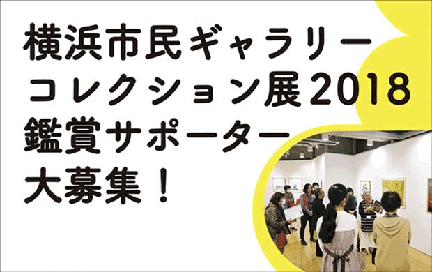 横浜市民ギャラリーコレクション展2018鑑賞サポーター大募集!