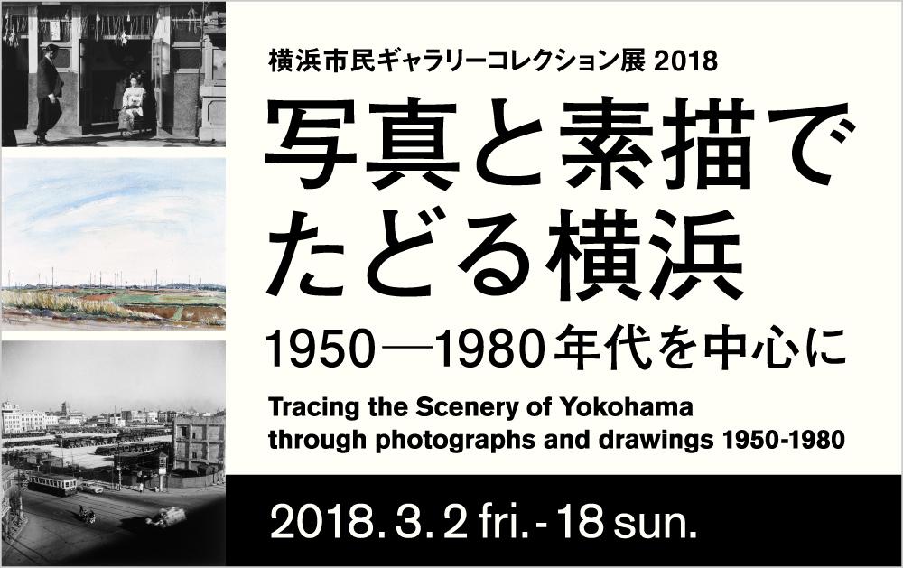 横浜市民ギャラリーコレクション展2018 写真と素描でたどる横浜1950-1980年代を中心に