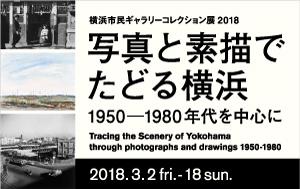 横浜市民ギャラリーコレクション展2018 写真と素描でたどる横浜 1950-1980年代を中心に