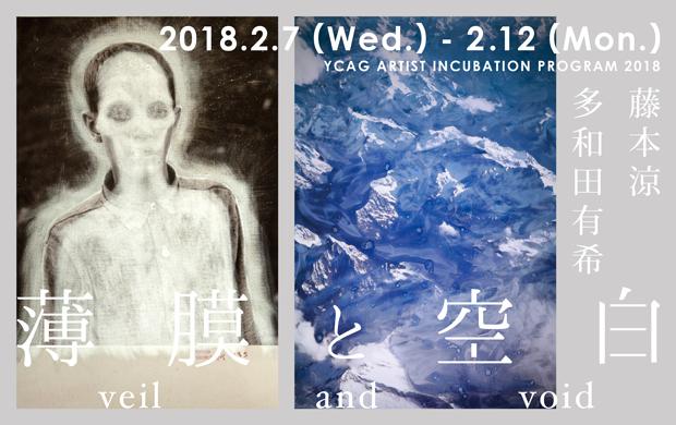YCAG ARTIST INCUBATION PROGRAM 2018 薄膜と空白 Veil and Void