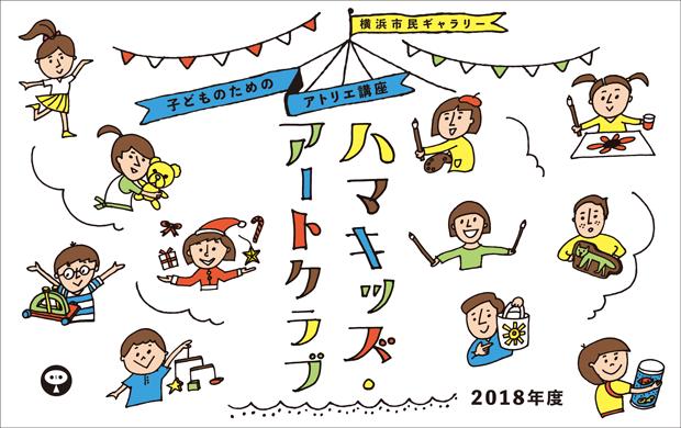 子どものためのアトリエ講座 ハマキッズ・アートクラブ2018年度