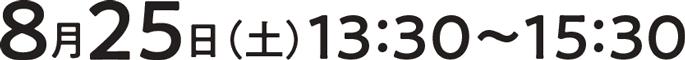 8月25日(土)13:30〜15:30