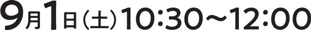 9月1日(土)10:30〜12:00