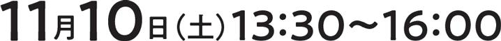 11月10日(土)13:30〜16:00