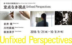 新・今日の作家展2018定点なき視点