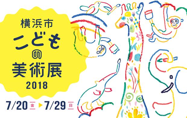 横浜市こどもの美術展2018