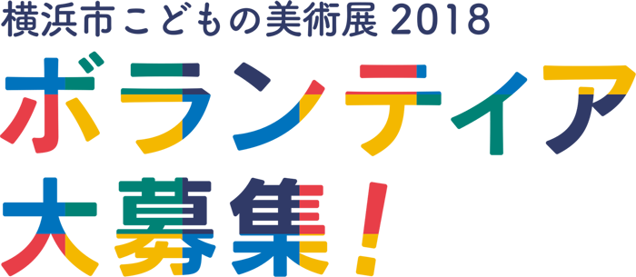 横浜市こどもの美術展2018 ボランティア大募集!