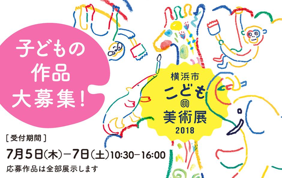 横浜市こどもの美術展2018 こどもの作品大募集!!